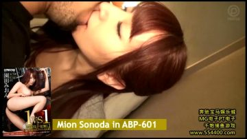 Mion Sonoda – Hot Hotel Fun